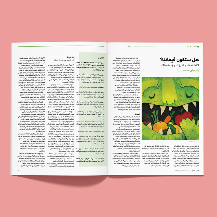 Oloom scientific magazine 22