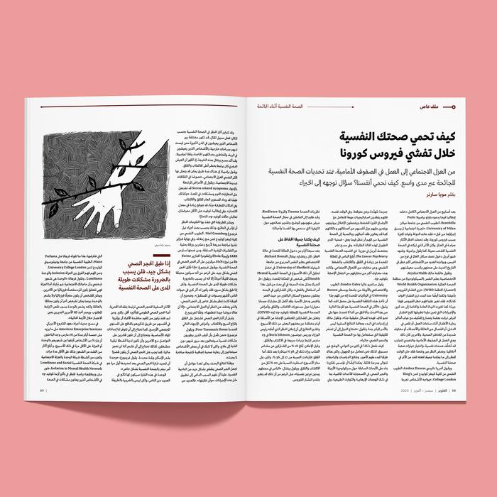 Oloom scientific magazine 23