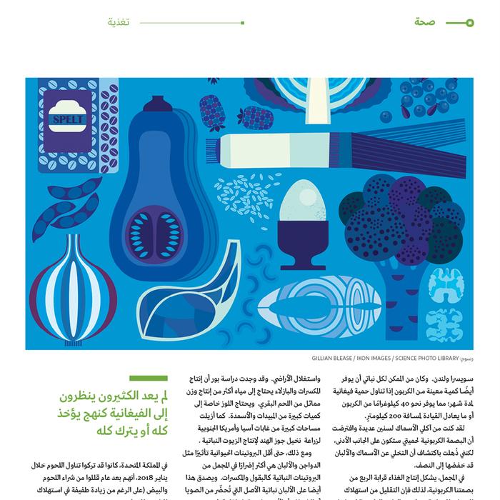 Oloom scientific magazine 24