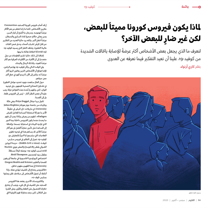 Oloom scientific magazine 25