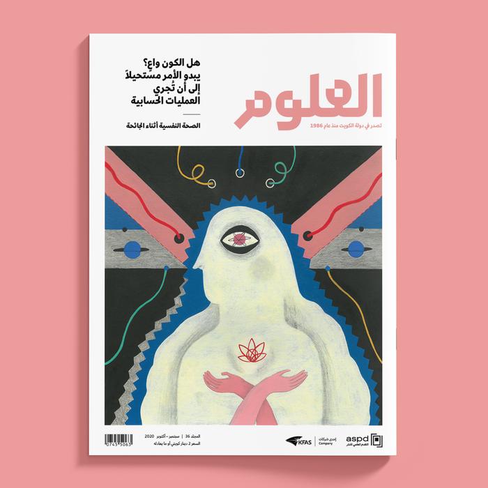 Oloom scientific magazine 21