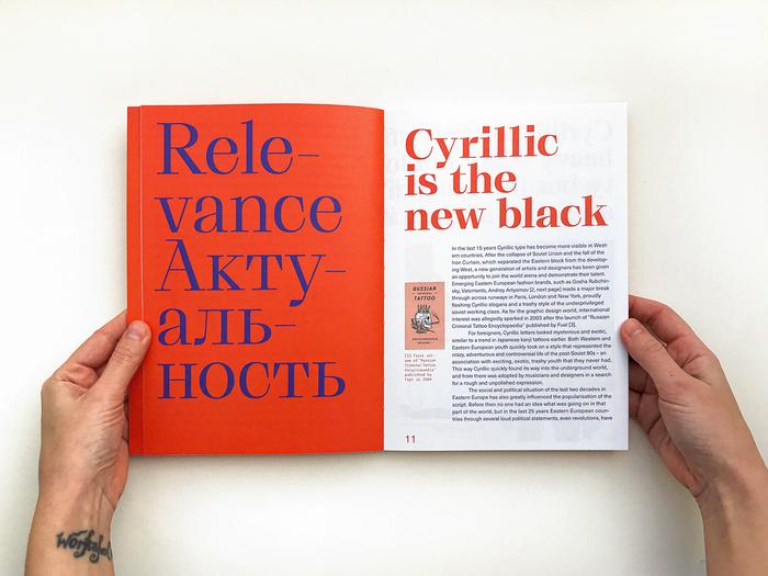Cyrillize it by Yana Vekshyna 3