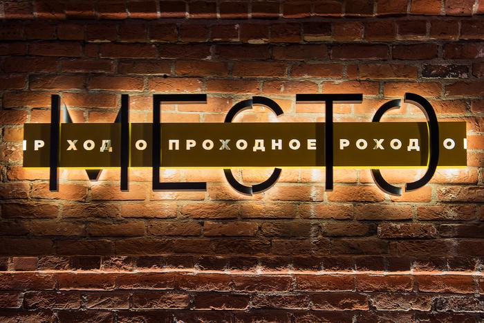 Prokhodnoye Mesto bar, Moscow 2