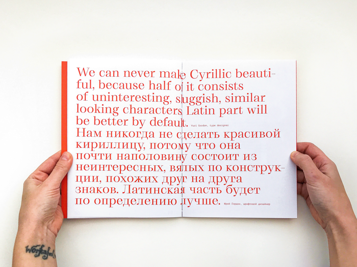 Cyrillize it by Yana Vekshyna 9