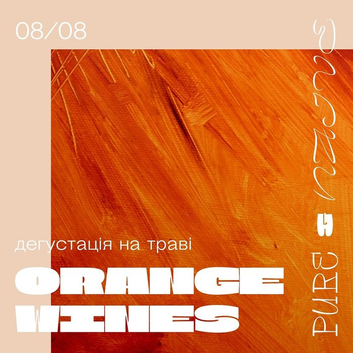 Pure & Naive, Kiev 3