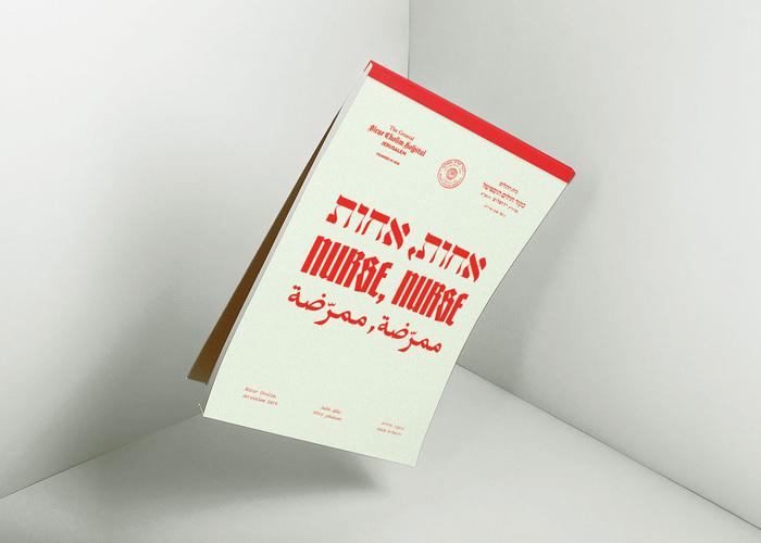 Nurse Nurse catalog 1
