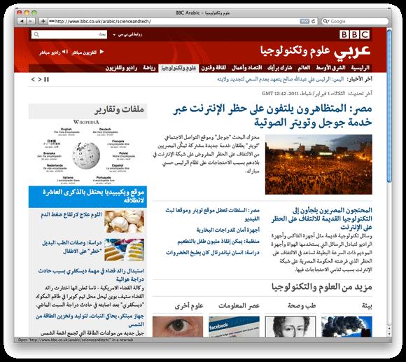 BBC Arabic and BBC Persian 1