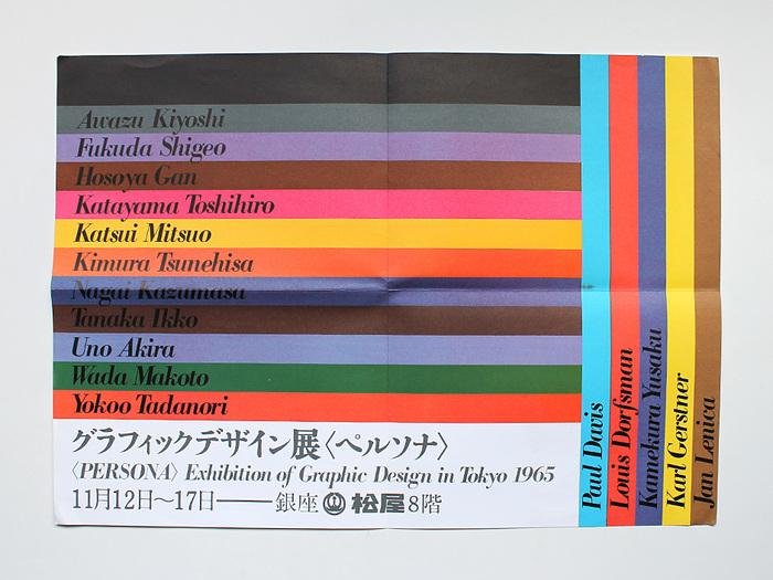 Persona, Exhibition of Graphic Design