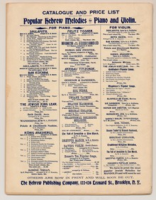 Hebrew Publishing Company sheet music catalogue and price list