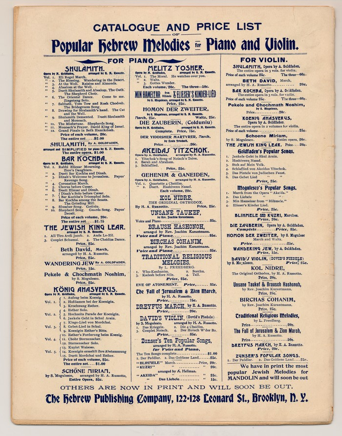 Hebrew Publishing Company sheet music catalogue and price list 1