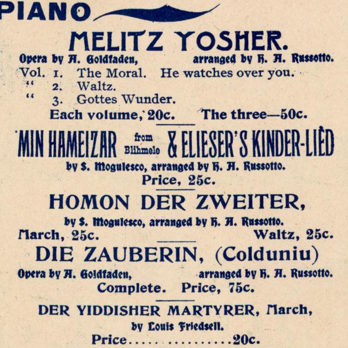 """Detail ft.  (""""Min Hameizar"""")  and  (""""Homon der Zweiter"""")."""