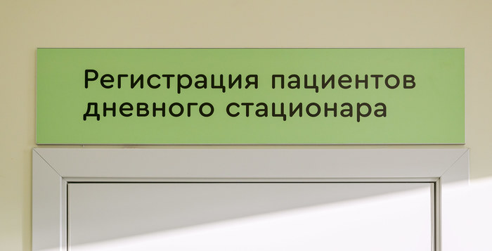 Moscow Cancer Center signage 5
