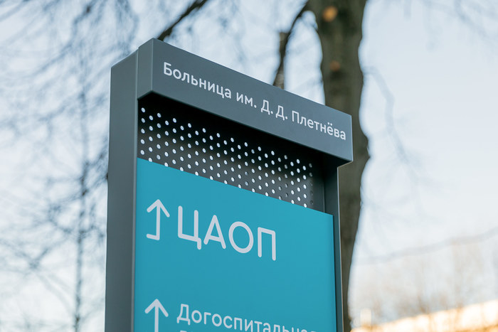 Moscow Cancer Center signage 16
