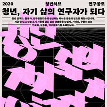 Seoul YouthHub public research project poster series