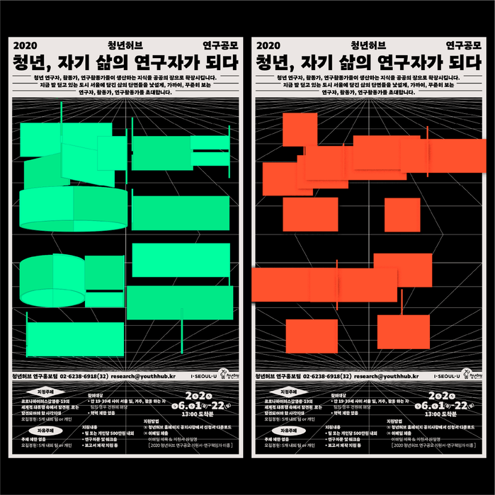 Seoul YouthHub public research project poster series 2