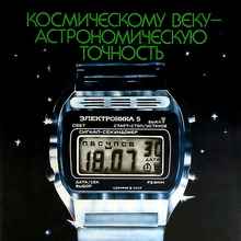 Elektronika 5 watch advertisement