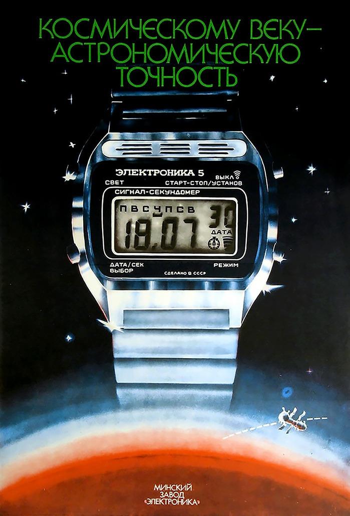 Elektronika 5 watch advertisement