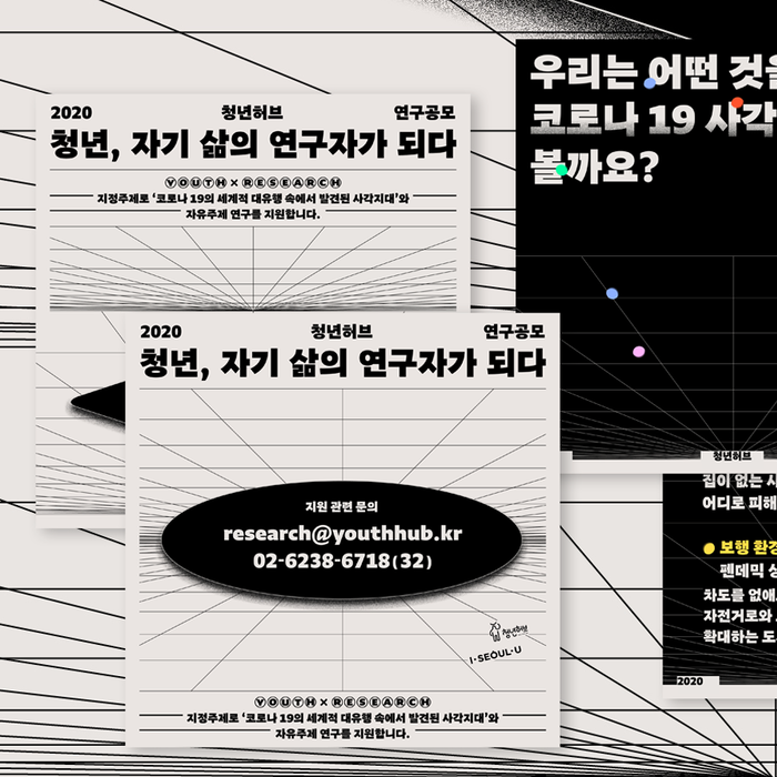 Seoul YouthHub public research project poster series 5