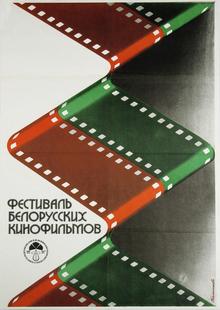 Belarusian Film Festival poster