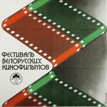 Festival of Belarusian Films poster