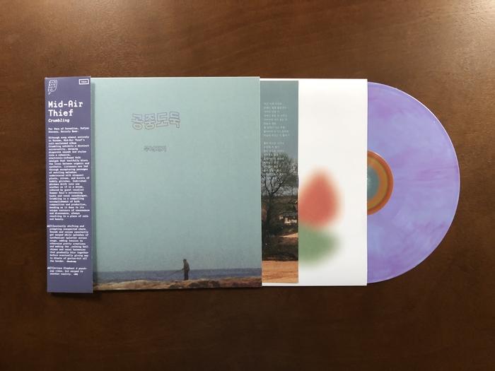 Mid-Air Thief – 무너지기 (Crumbling) album art 3