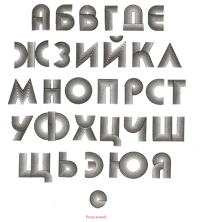 "The Aki Lines typeface was translated to Cyrillic, too. Page from Декоративные шрифты (""Decorative fonts""), a book edited by G.F. Klikushkin (Г.Ф. Кликушин) and published in 1987, showing a Cyrillic adaptation of Aki Lines called Радужный (""Rainbow""). The posters by Dzeeu don't use this version, but the Latin original (with S)."