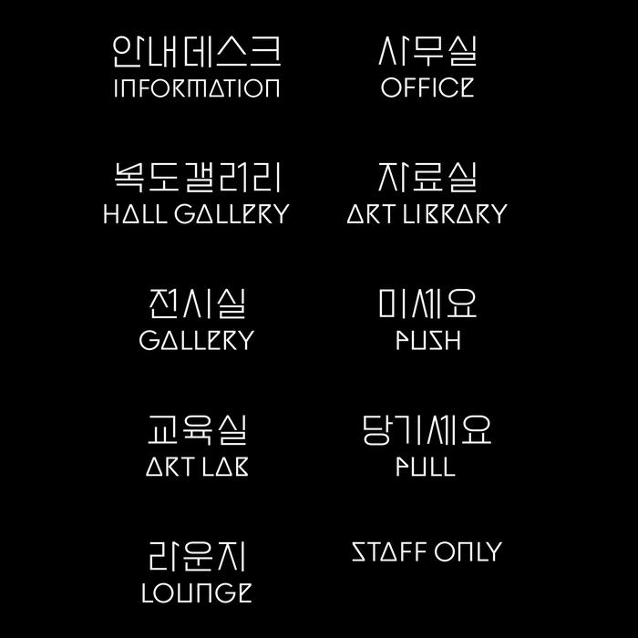 Seongbuk Children's Museum 9