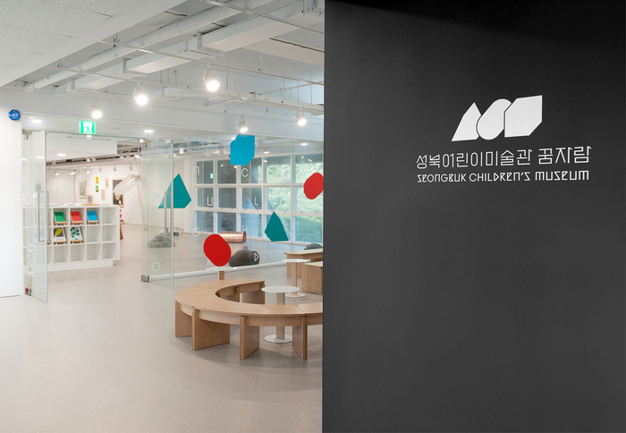 Seongbuk Children's Museum 2