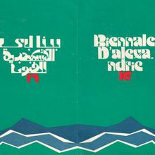 Biennale D'alexandrie 16 (16th Alexandria Biennale) catalog
