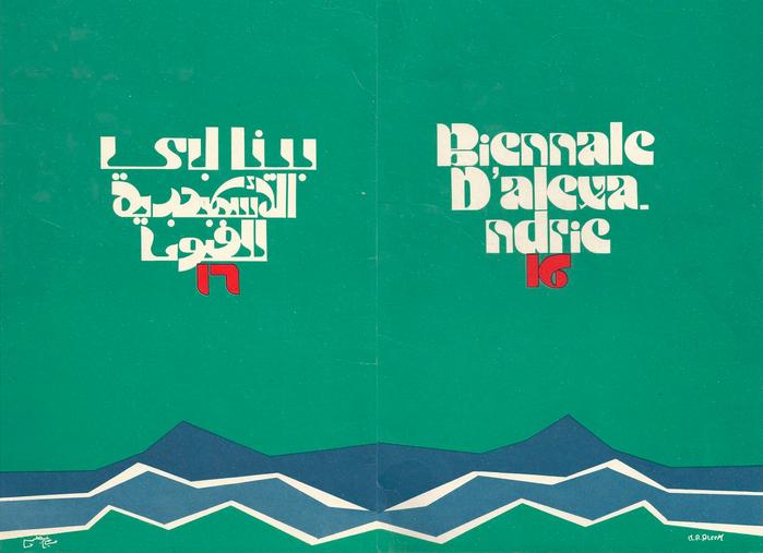 Biennale D'alexandrie 16 (16th Alexandria Biennale) catalog 1