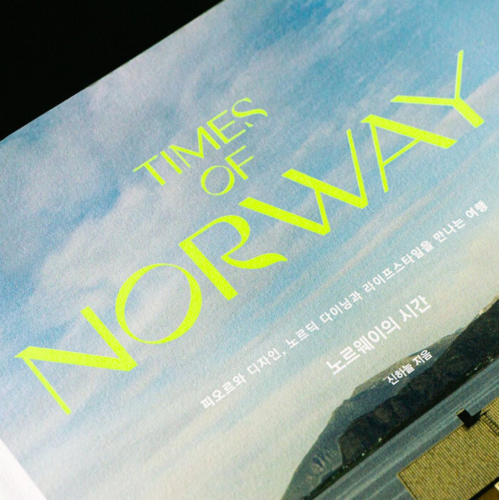 Times of Norway / 노르웨이의 시간 1