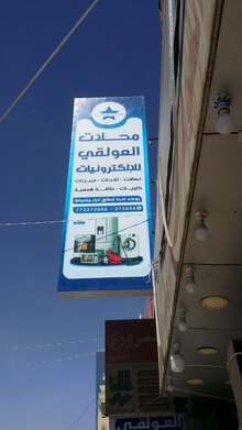 Al-Awlaqi Commercial Center for Electronic Appliances, Sanaa