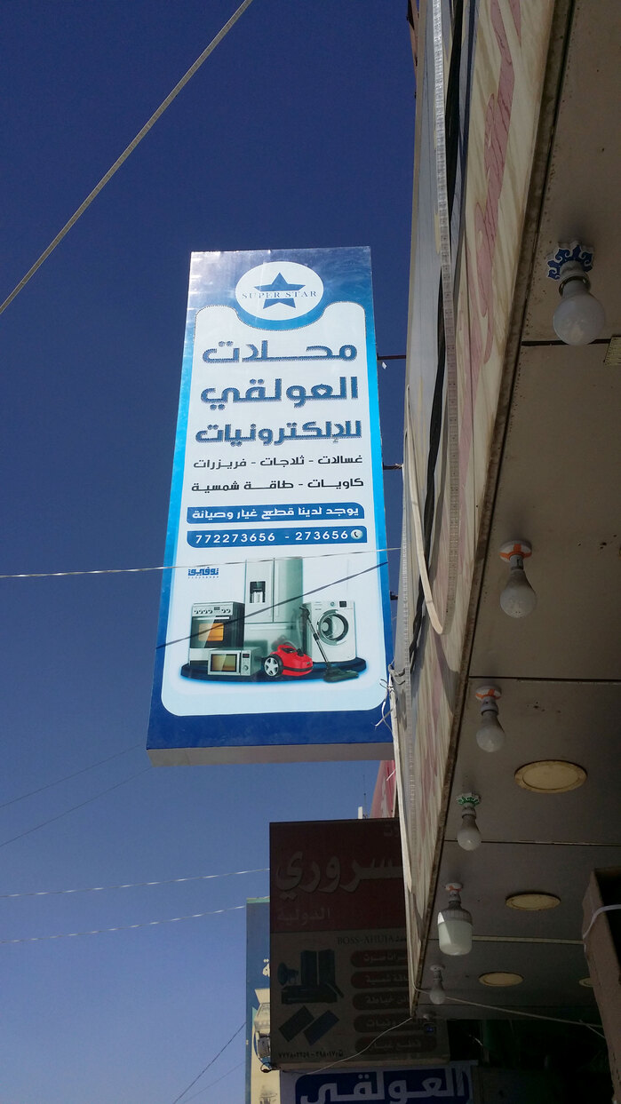 Al-Awlaqi Commercial Center for Electronic Appliances, Sanaa 1