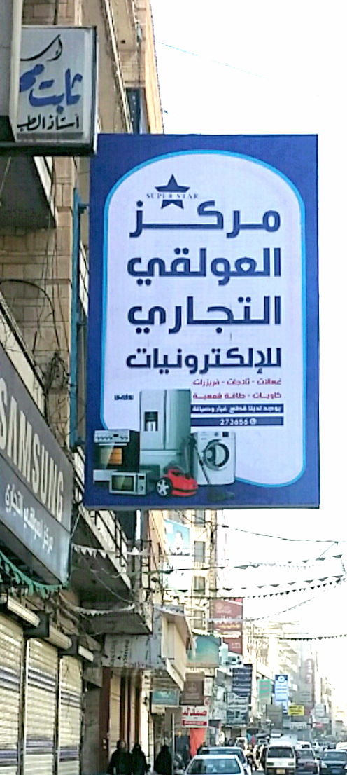 Al-Awlaqi Commercial Center for Electronic Appliances, Sanaa 2