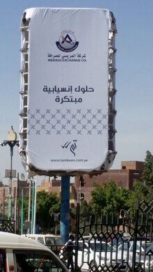 Tamkeen advertising campaign