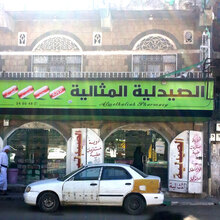Al-Methalia Pharmacy, Sanaa