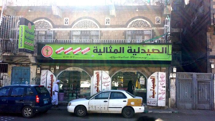 Al-Methalia Pharmacy, Sanaa 1