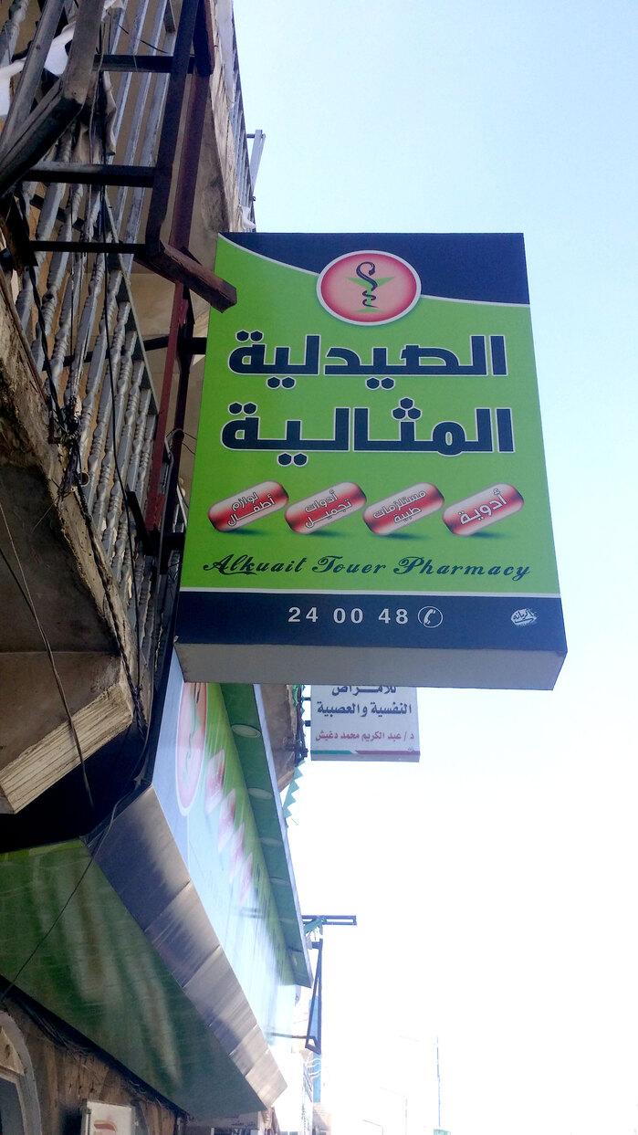 Al-Methalia Pharmacy, Sanaa 2