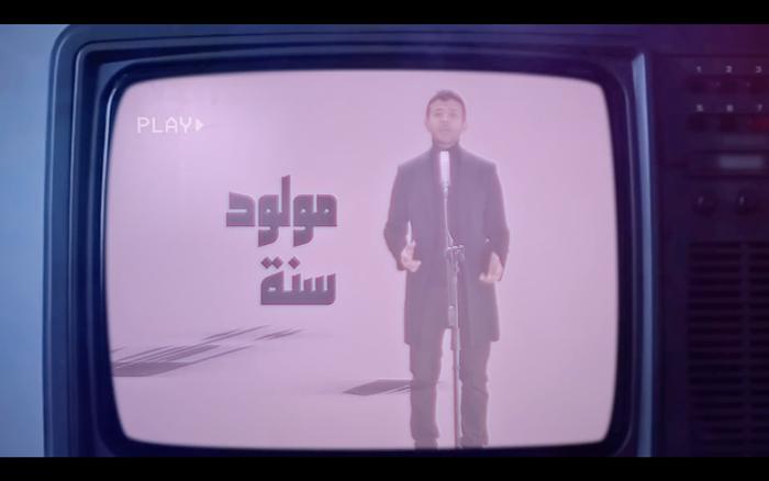 """Hamza Namira – """"Mawlood Sanat 80"""" music video 3"""