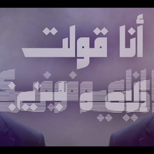 "Hamza Namira – ""Mawlood Sanat 80"" music video"