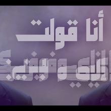 """Hamza Namira – """"Mawlood Sanat 80"""" music video"""