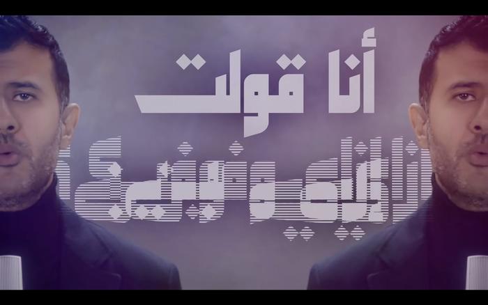 """Hamza Namira – """"Mawlood Sanat 80"""" music video 1"""