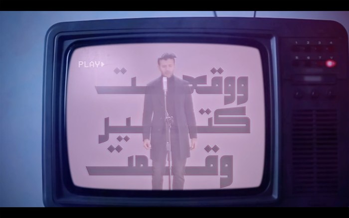 "Hamza Namira – ""Mawlood Sanat 80"" music video 5"