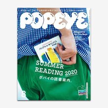 "<cite>Popeye</cite> magazine No. 880, ""Summer Reading 2020"", August 2020"