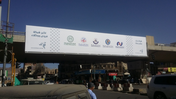 Tamkeen advertising campaign 5