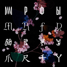 MRFY poster
