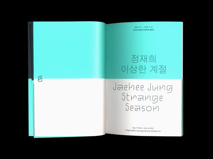Quantum Jump 2019 exhibition catalog 4