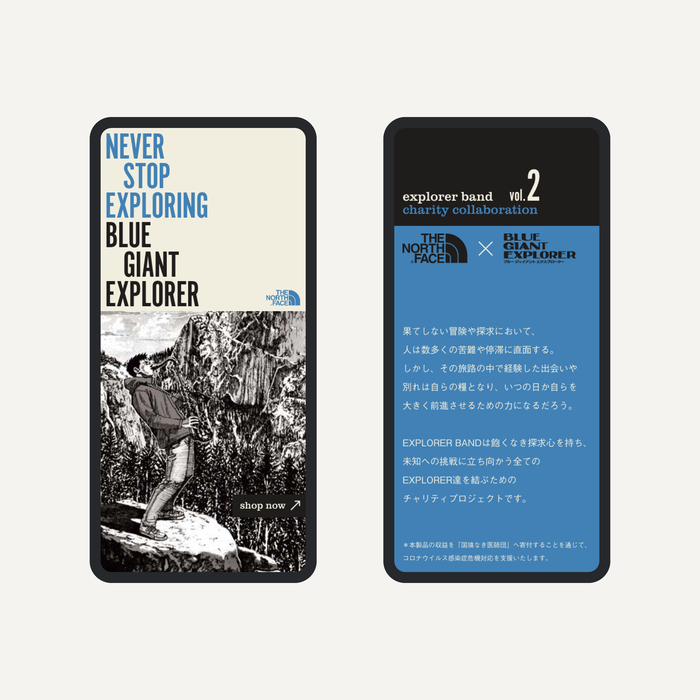 The North Face Japan Explorer Band Charity Collaboration vol. 2 – Blue Giant Explorer 2