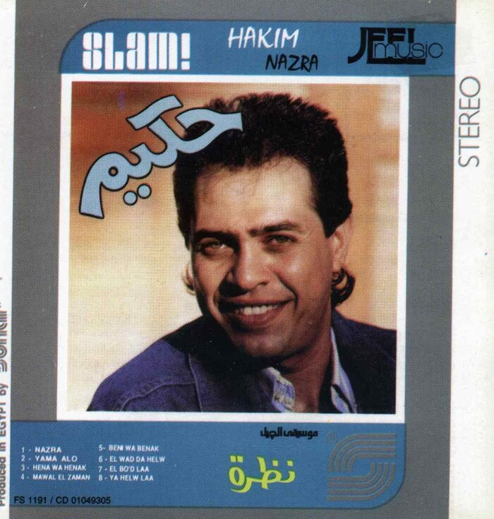 Hakim – Nazra CD cover 1