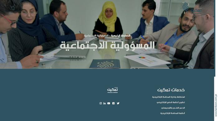 Tamkeen website 1